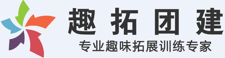 广州户外拓展_承接一站式广州企业户外拓展训练解决方案
