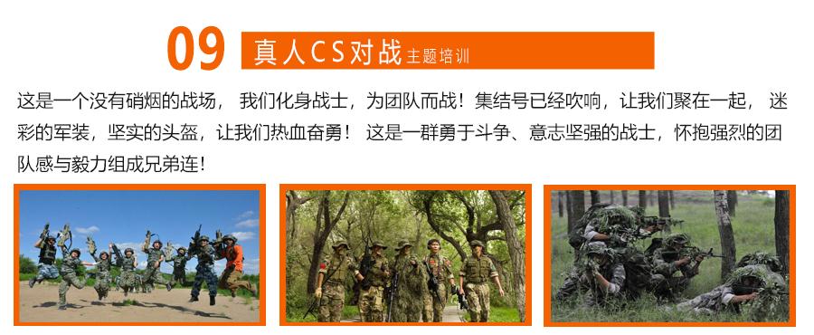 广州团建公司