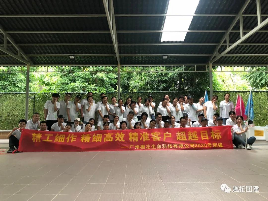 【活动回顾】广州棉花生物有限公司惠州巽寮湾拓展圆满结束!